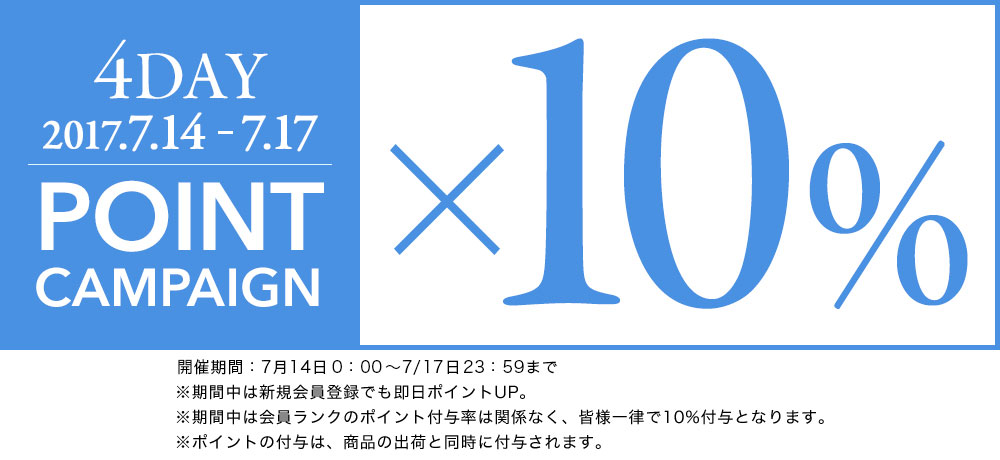 Point×10倍 Campaign