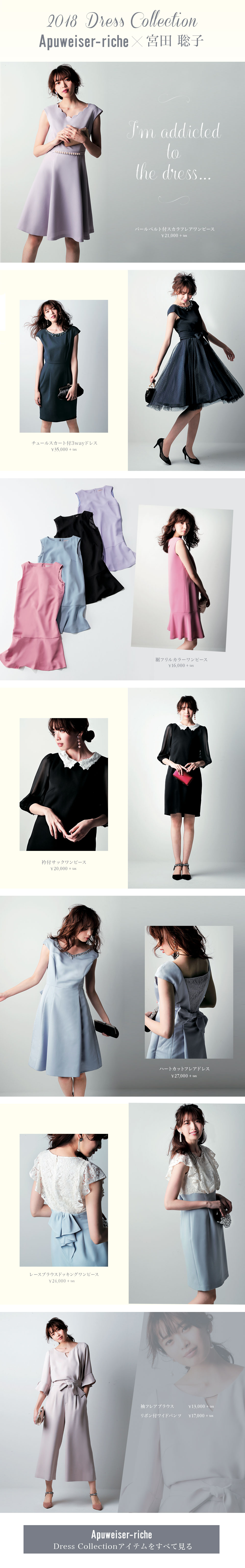 Dress Collection Apuweiser-riche × 宮田聡子
