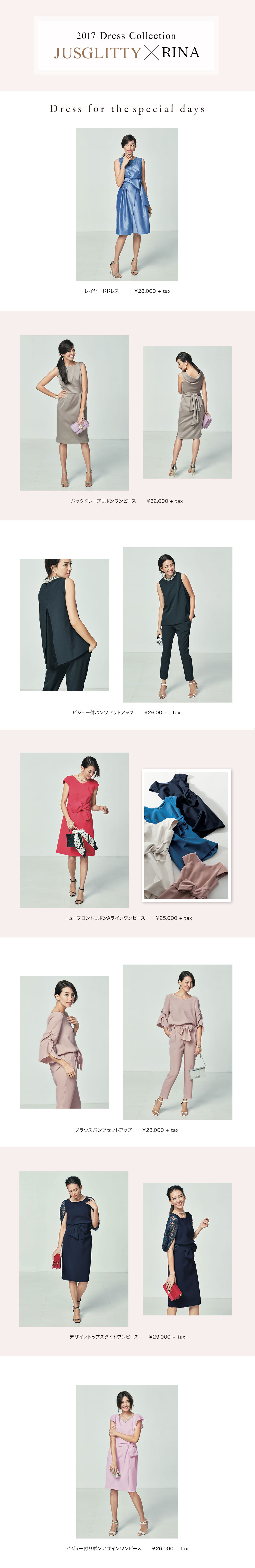 Dress Collection - JUSGLITTY × RINA