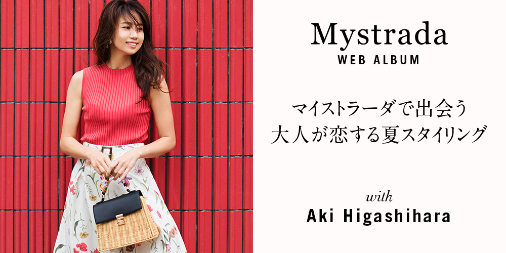 WEB ALBUM vol.29 - Mystrada × 東原亜希